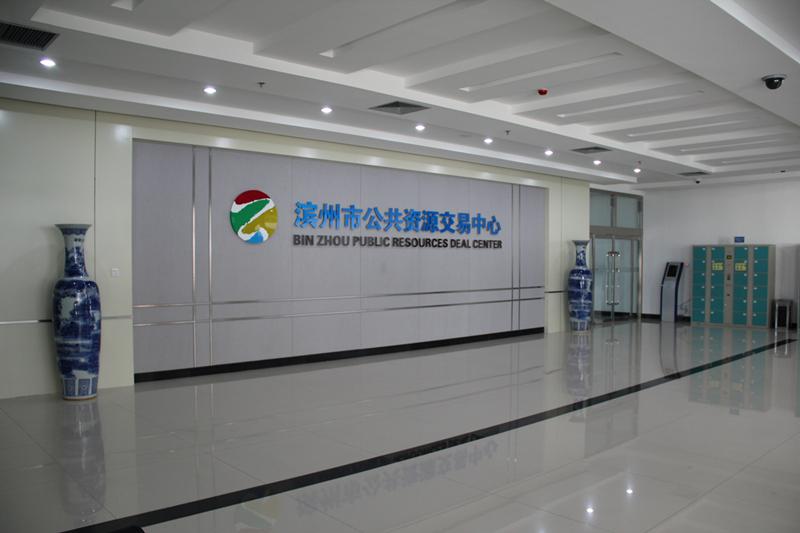 公共资源交易中心